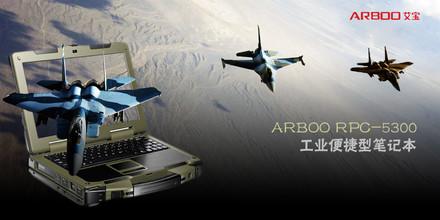 ARBOO RPC-5300评测图解