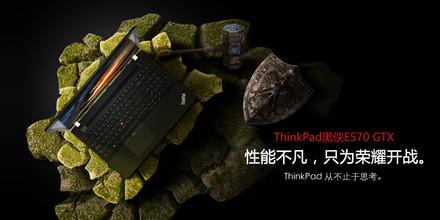 ThinkPad 黑侠E570评测图解